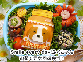 Smile every day!ふくちゃんお薬で元気回復弁当♪