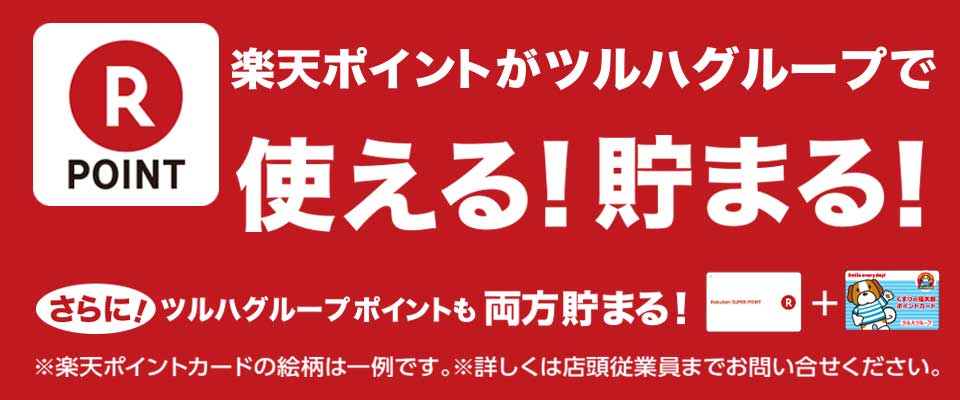 楽天&くすりの福太郎 使える!貯まる!