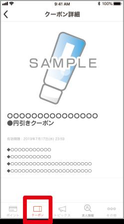 ツルハ グループ ポイント カード アプリ